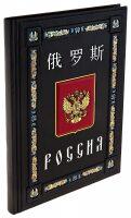 """Книга """"Россия"""" на китайском языке"""