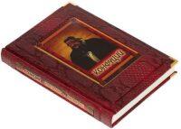 """Книга """"Конфуций. Изречения и афоризмы"""""""