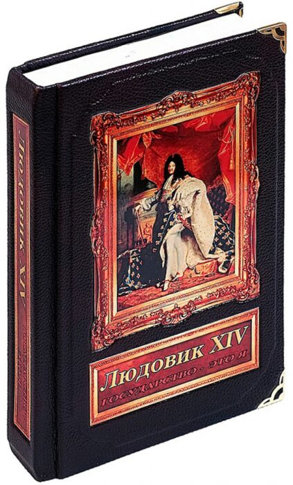 """Книга в кожаном переплете """"Людовик XIV. Государство - это я""""- 2"""