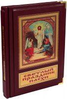 """Книга в кожаном переплете """"Светлый праздник Пасхи"""""""