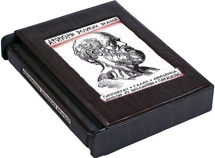 """Книга в кожаном переплете """"Афоризмы великих врачей"""" (в футляре)- 0"""