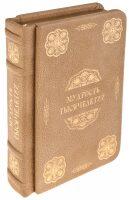 """Книга в кожаном переплете """"Мудрость тысячелетий. Красота ума"""""""