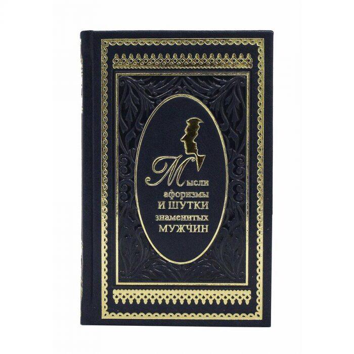 """Книга в кожаном переплете """"Мысли, афоризмы и шутки знаменитых мужчин""""- 3"""
