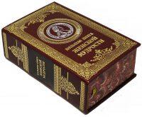 """Подарочная книга в кожаном переплете """"Большая книга женской мудрости"""""""