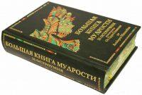"""Подарочная книга """"Большая книга мудрости и остроумия. От Царя Соломона до Альберта Энштейна."""""""